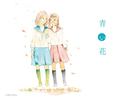 志村貴子青い花6巻オリジナル壁紙