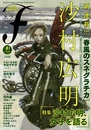 マンガ・エロティクス・エフ vol.81