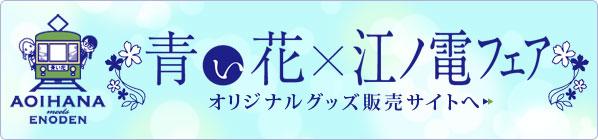 bnr_aoihana-shop.jpg