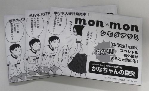 monpaper1.jpg