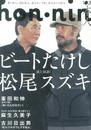 hon-nin vol.03(2007.06)