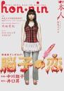 hon-nin vol.04(2007.09)
