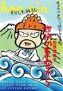 hon-nin vol.05(2007.12)