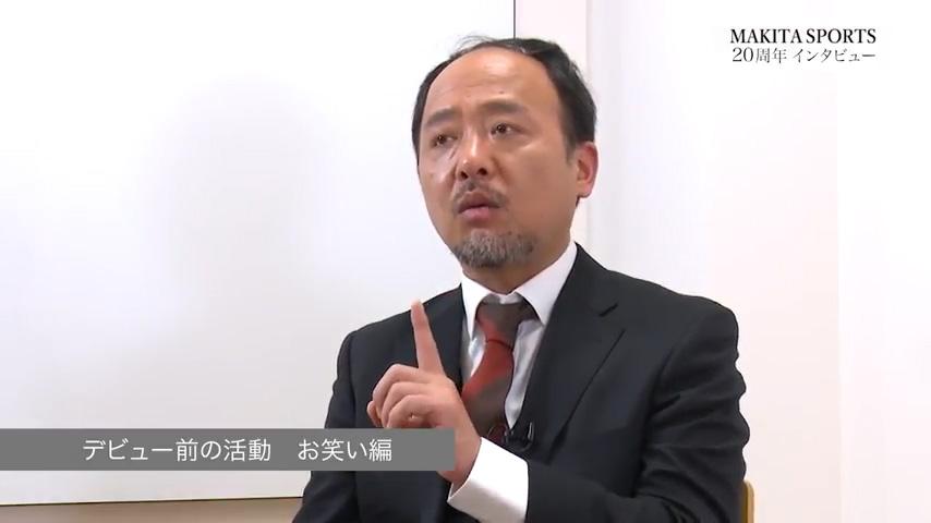 マキタスポーツ芸能生活20周年 スペシャルインタビューPart2