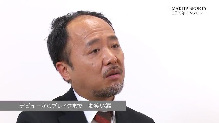 【特別インタビュー】マキタスポーツ芸能生活20周年 スペシャルインタビューPart3