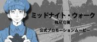 榎屋克優「ミッドナイト・ウォーク」太田出版公式CM