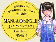 読切短編マンガの電子書籍コレクション・シリーズ「MANGA SINGLES」Kindleにて発売!!