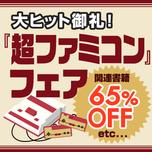 『超ファミコン』Kindle版大ヒットを記念して、ゲーム関連の電子書籍フェアを実施!