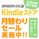Kindleストア 9月の月替りセール