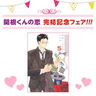【電子書籍】『関根くんの恋』完結記念フェアが開催中!