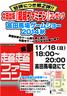 『超超ファミコン』プレゼンツ 高田馬場ゲームショー2014秋、開催決定!