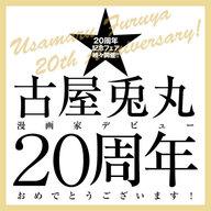 古屋兎丸20周年記念特設ページオープン!!