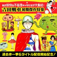 吉田戦車初期傑作特集