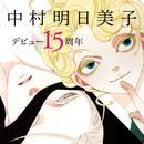 中村明日美子先生デビュー15周年を記念した特設サイトがオープン!