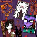 BookLive!にて9/3まで対象作品が50%OFF!!