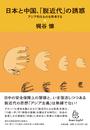 『日本と中国、「脱近代」の誘惑』著者インタビューが掲載されました