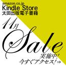 Kindleストア 11月の月替りセール