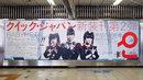 渋谷駅にBABYMETAL特集『クイック・ジャパンvol.125』巨大ポスターが出現!
