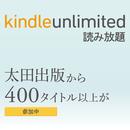 【Kindle アンリミテッド】読み放題サービスに参加しました!