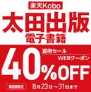 【楽天Kobo】夏得セール開催中8月23日~31日