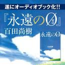 百田尚樹ベストセラー『永遠の0』、待望のオーディオブック化!