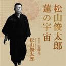 『松山俊太郎 蓮の宇宙』刊行記念サイトオープン&直販を開始!