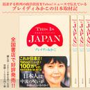 ブレイディみかこ著『THIS IS JAPAN 英国保育士が見た日本』特集ページを公開!
