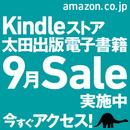 [Kindleストア]つばな『バベルの図書館』が月替わりセールで半額!!