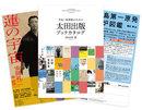 「太田出版ブックカタログ 2016年夏号」が発送開始!