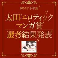 【2016年下半期】太田エロティック・マンガ賞  選考結果発表!