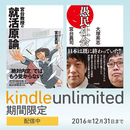 [Kindleアンリミテッド]『宮台教授の就活原論』『愚民社会』が期間限定配信!!