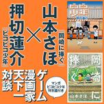 押切蓮介(『ピコピコ少年』)×山本さほ(『岡崎に捧ぐ』) ゲーム漫画家天下一対談