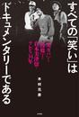 木村元彦『すべての「笑い」はドキュメンタリーである』発売記念イベントを開催!