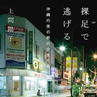 上間陽子『裸足で逃げる 沖縄の夜の街の少女たち』特設サイト公開