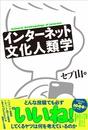 セブ山さんが、ヴィレッジヴァンガード下北沢店様、お茶の水店様にて連続サイン会を開催!!