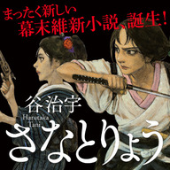 新感覚・幕末維新小説『さなとりょう』特設サイトを公開