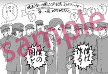 【特典情報】映画「帝一の國」公開記念「帝一×ライチ コラボイラストペーパー」を配布