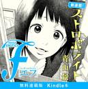 Kindle「マンガ・エロティクス・エフ【無料連載版】」に青山景『ストロボライト』が登場!