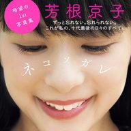 芳根京子ファースト写真集『ネコソガレ』特集サイト&動画公開