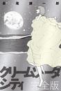 6月17日『クリームソーダシティ 完全版』刊行記念 長尾謙一郎先生サイン会開催