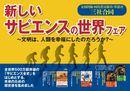 【三社合同】「新しいサピエンスの世界」書店フェア開催