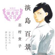 志村貴子の人気コミック『淡島百景』特集サイトを公開!