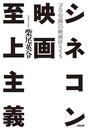 【イベント】8月27日『シネコン映画至上主義』刊行記念 柴尾英令×小川真司×斉藤守彦 トークショー開催!