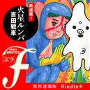 Kindle「エフ【無料連載版】」に、吉田戦車『火星ルンバ』が登場!