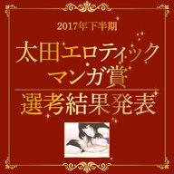 【2017年下半期】太田エロティック・マンガ賞  選考結果発表!