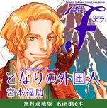 Kindle「エフ【無料連載版】」に、宮本福助『となりの外国人』が登場!