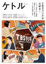 TBSラジオ特集号『ケトルVOL.39』が発売前大増刷決定!