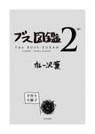 【全国の書店さまへ】今年もやります! 『ブス図鑑2(仮)』大キャンペーン!!