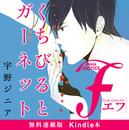 Kindle「マンガ・エロティクス・エフ【無料連載版】」更新。表紙は宇野ジニア『くちびるとガーネット』