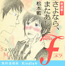 Kindle「マンガ・エロティクス・エフ【無料連載版】」に、松本藍の人気作『さよなら、またあした』が登場!
